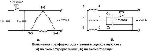 Как запустить трехфазный двигатель от 220