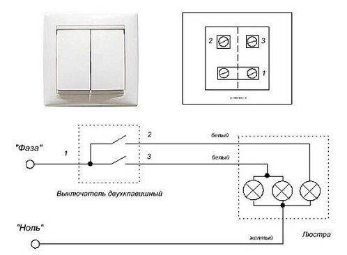 Как подключить светильник к двойному выключателю
