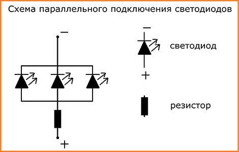 70957518 - Схема стабилизатора тока для светодиодов