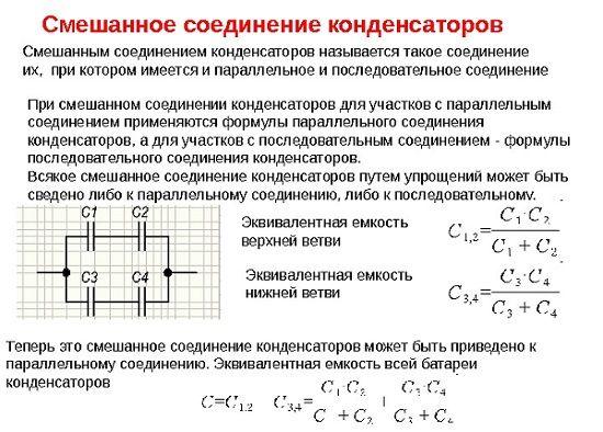 Параллельное и последовательное соединение конденсаторов