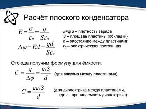Формула для определения общей емкости конденсаторов