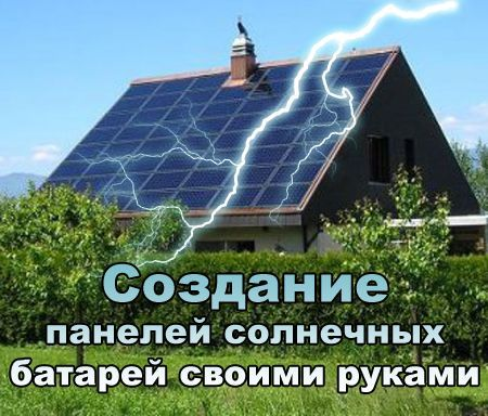 Солнечная батарея как сделать дома