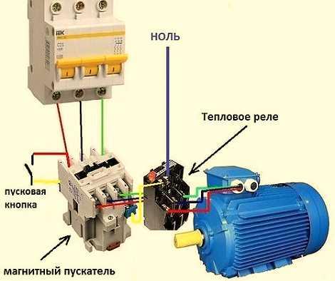 Тепловое реле для электродвигателя принцип работы устройство как выбрать