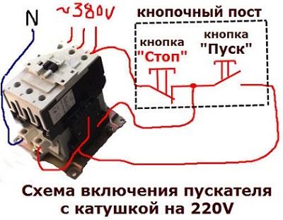 Схема подключения магнитного пускателя на 220 в, 380 в.