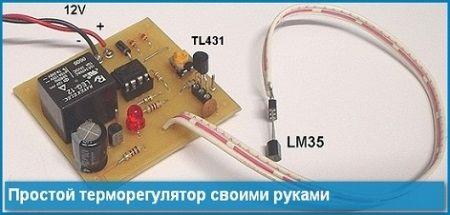 Как сделать терморегулятор в инкубатор своими руками