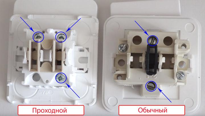 разница между простым и проходным выключателем вид сзади