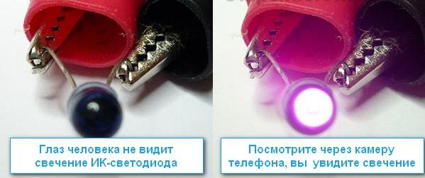 Проверка инфракрасного светодиода