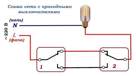 Как сделать проходной выключатель света своими руками
