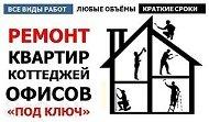 Ремонт квартир на Москве