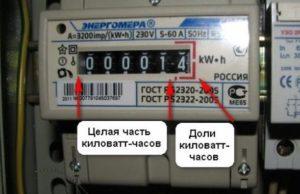 Межповерочный интервал электросчетчиков