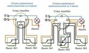 Подключение проходных и перекрестных выключателей с трех мест