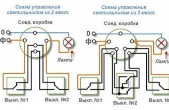 Двухклавишный проходной выключатель схема подключения