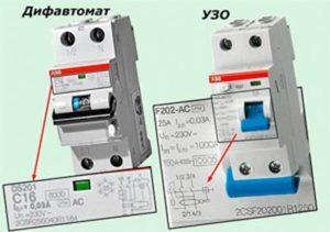 Как правильно подключить дифавтомат
