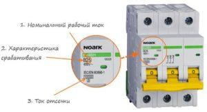 Автомат защиты сети