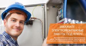 Услуги электрика в Люберцах