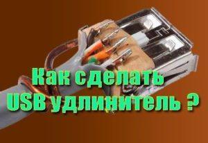Как сделать электрический удлинитель своими руками - собираем переноску от А до Я