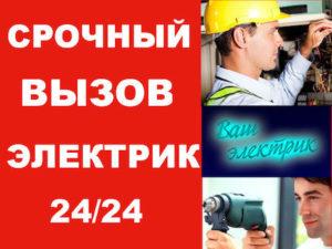 Услуги электрика в Новокосино