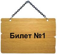 3 группа допуска по электробезопасности – БИЛЕТ №13