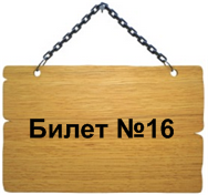 2 группа допуска по электробезопасности - БИЛЕТ №13
