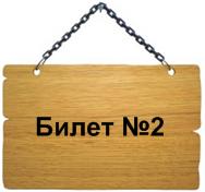 2 группа допуска по электробезопасности - БИЛЕТ №26