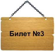 3 группа допуска по электробезопасности – БИЛЕТ №3