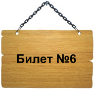 5 группа допуска по электробезопасности - БИЛЕТ №27
