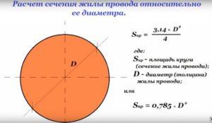 Как определить сечение провода по диаметру: формулы и готовые таблицы